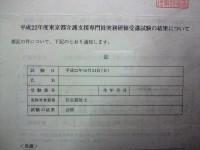 ケアマネ試験合格書類