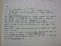 引用文献の例