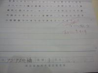 レポート添削(アジア文化論)