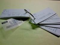 カード学習