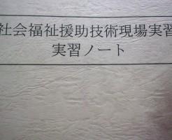実習ノート