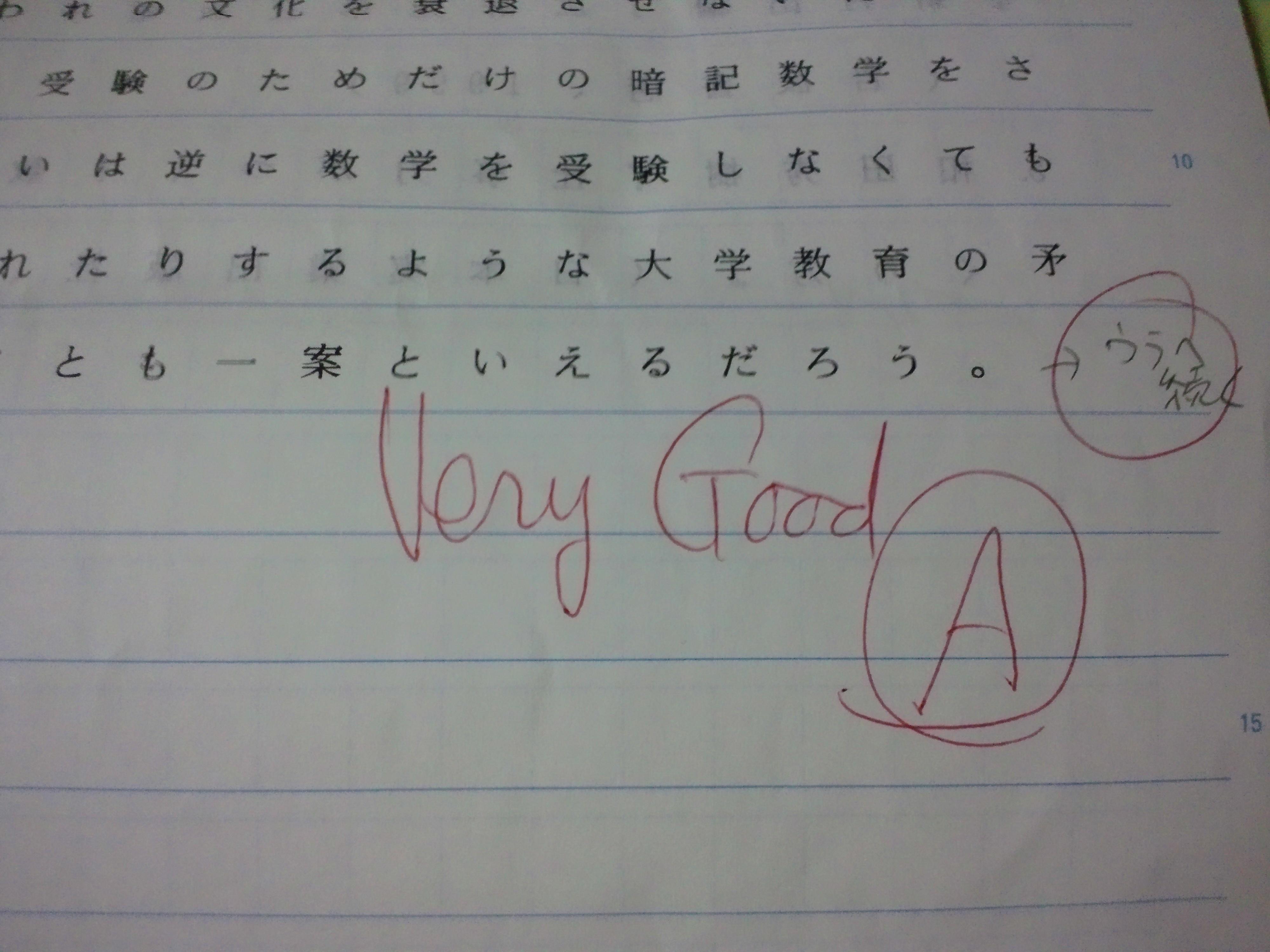 数学評価3