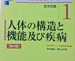 社会福祉士国家試験教科書 (1)